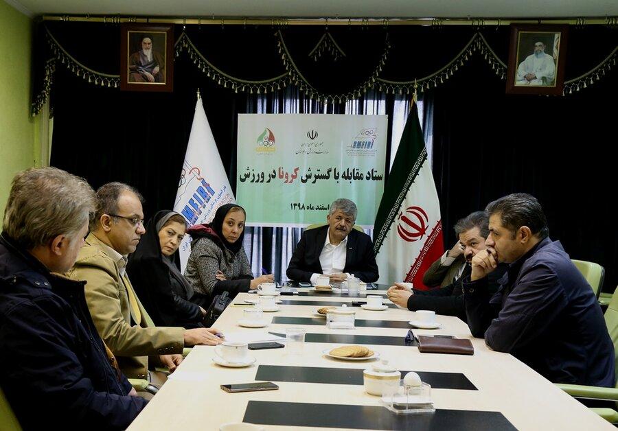 فدراسیون پزشکی ورزشی-Sports Medicine Federation of IR of Iran