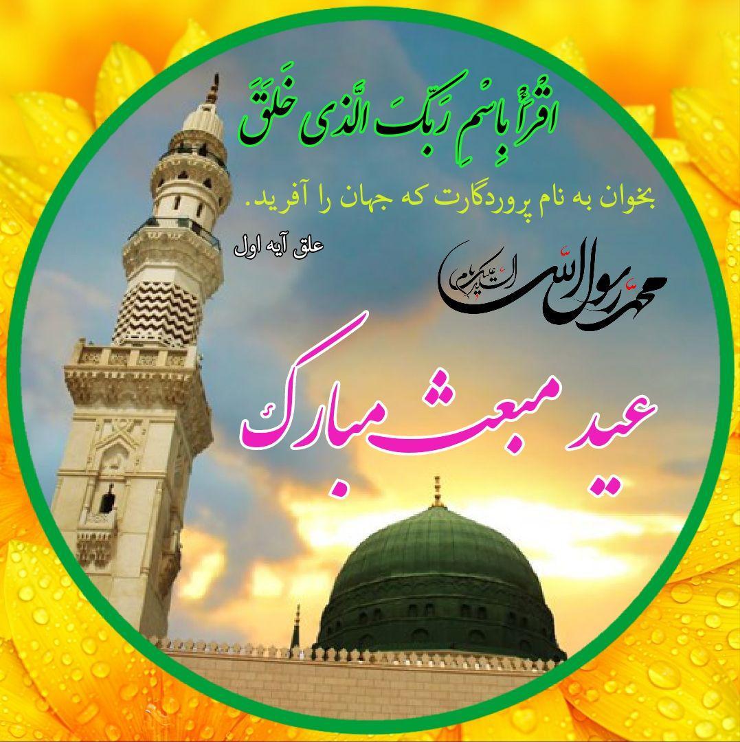 عید مبعث مبارک باد 🌹🌸❤💚💛💙🌷🙏😄 | طرفداری