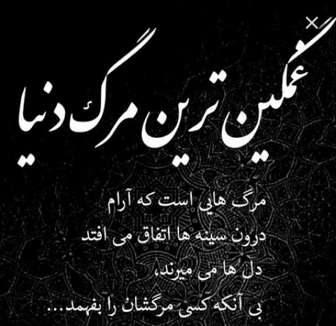 متن مرگ رفیق جمله های غمگین
