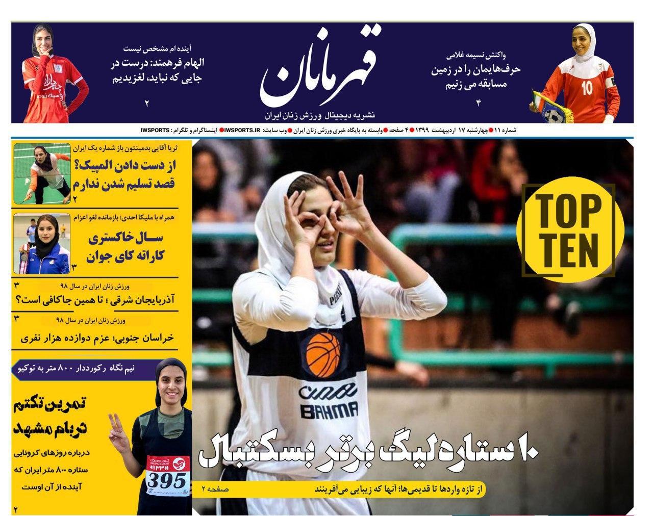 روزنامه قهرمانان
