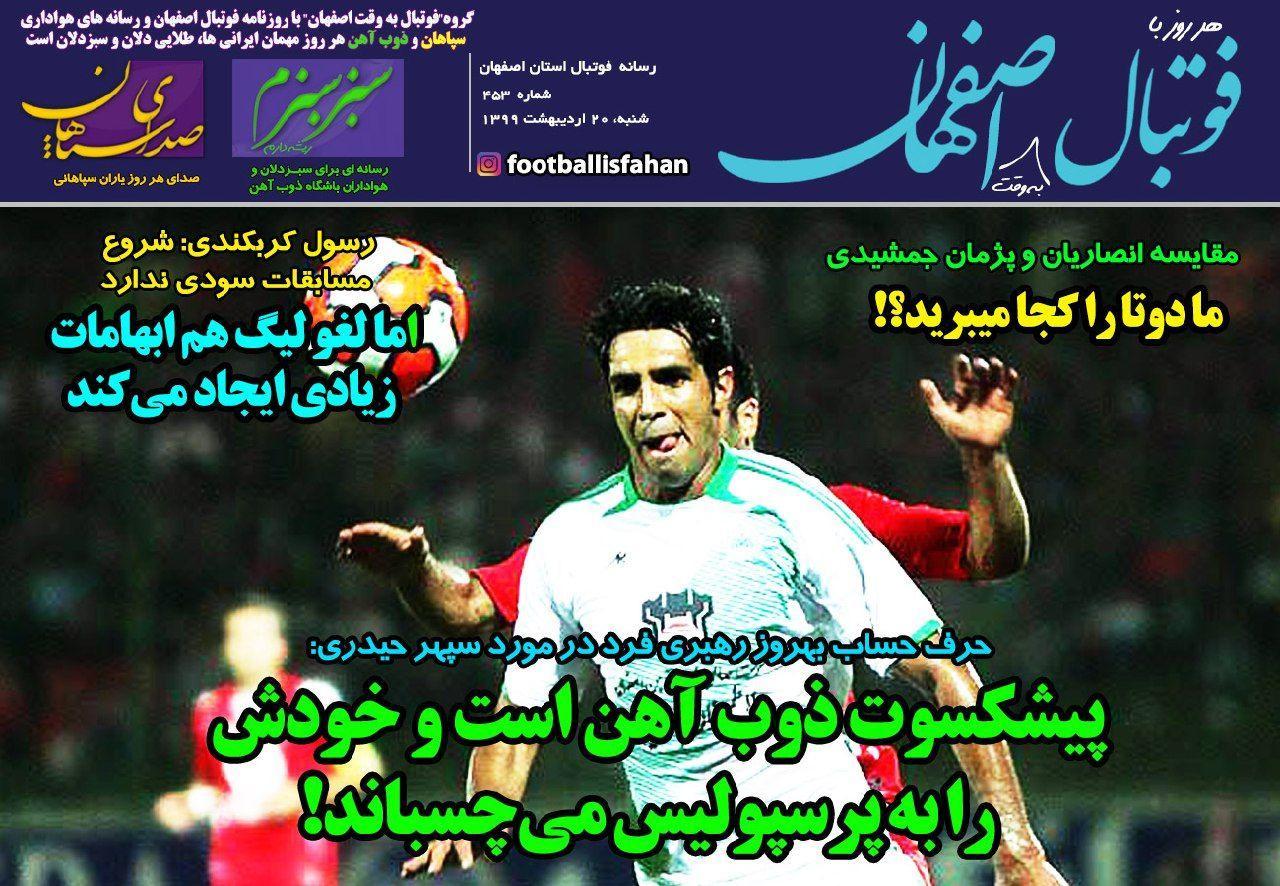 فوتبال اصفهان