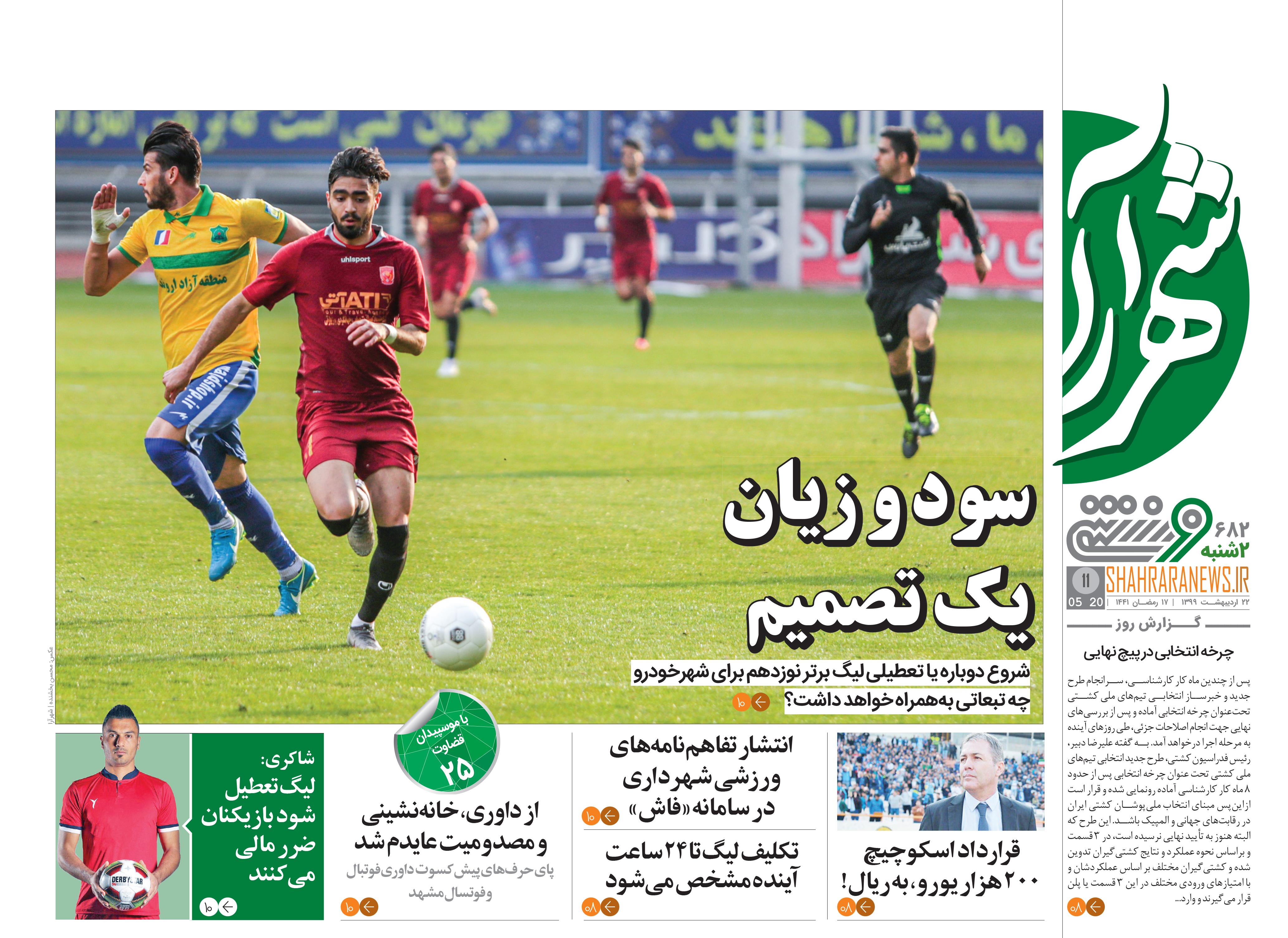 روزنامه شهرآرا
