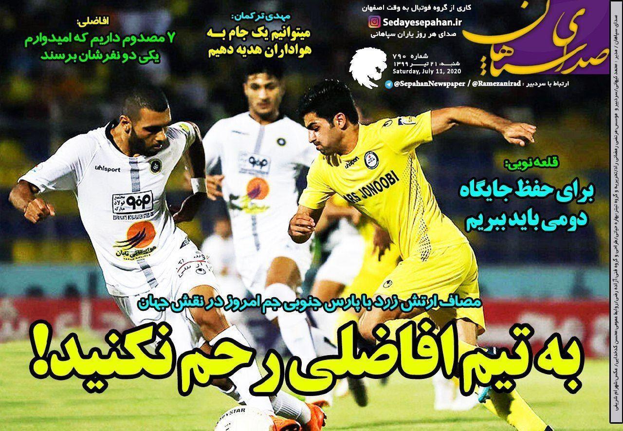 صدای اصفهان