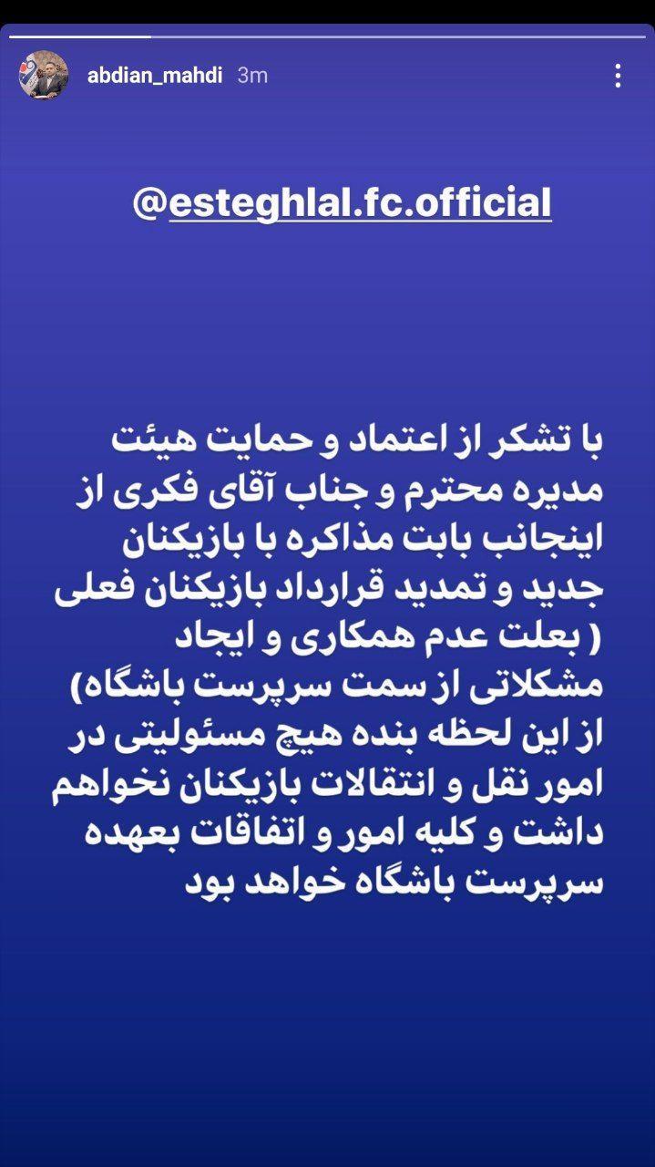 مهدی عبدیان